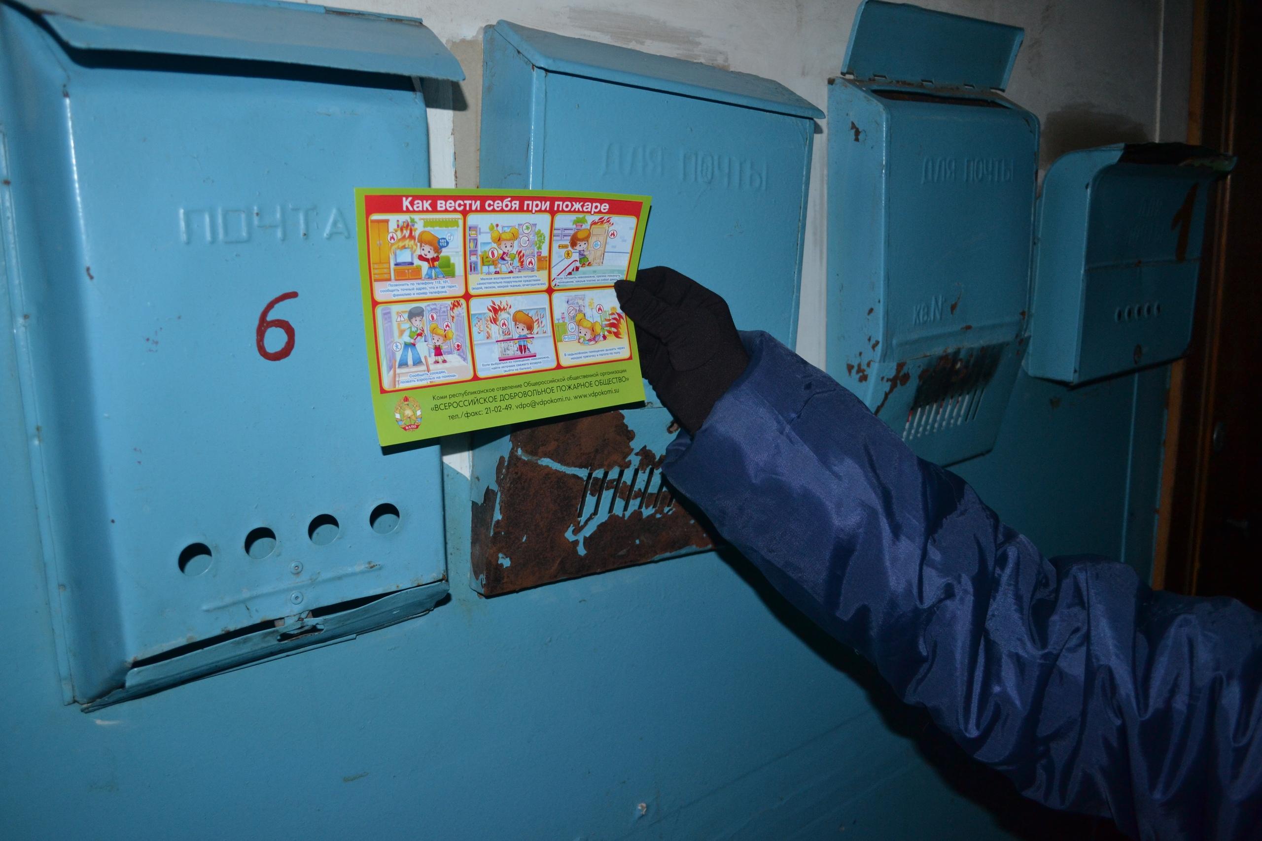 «Профилактический рейд по предупреждению пожаров в районе местечка Лесозавод»